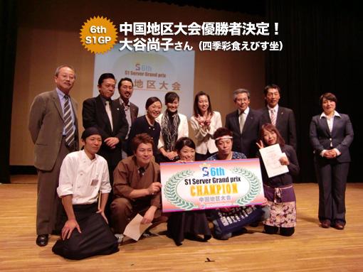 中国地区大会優勝者は大谷尚子さんに決定!