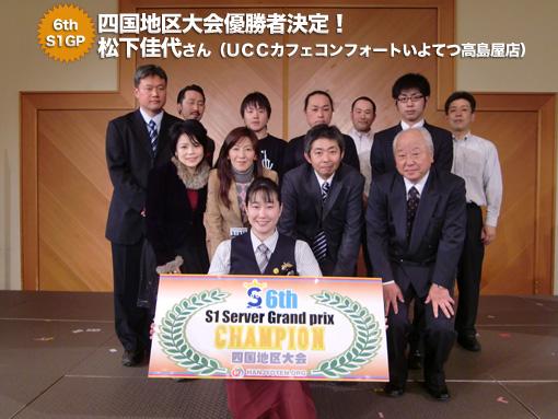 四国地区大会優勝者は松下佳代さん(UCCカフェコンフォートいよてつ高島屋店)に決定!