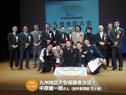 九州地区大会優勝者は中原健一朗(創作居酒屋花と竜)さんに決定!