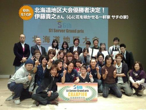 北海道地区優勝者は伊藤貴之(サチの家)さんに決定!