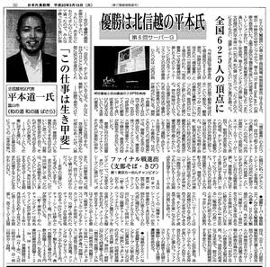 第6回S1サーバーグランプリ全国大会「日本外食新聞」
