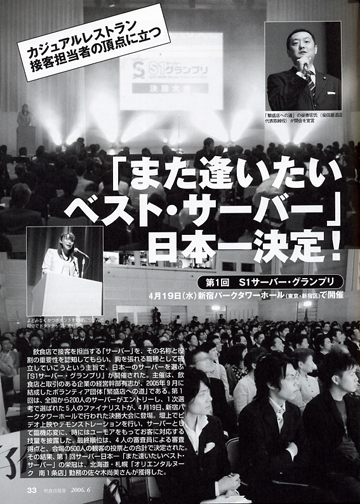 http://hanjyoten.org/media/img/060525_keiei_12.jpg