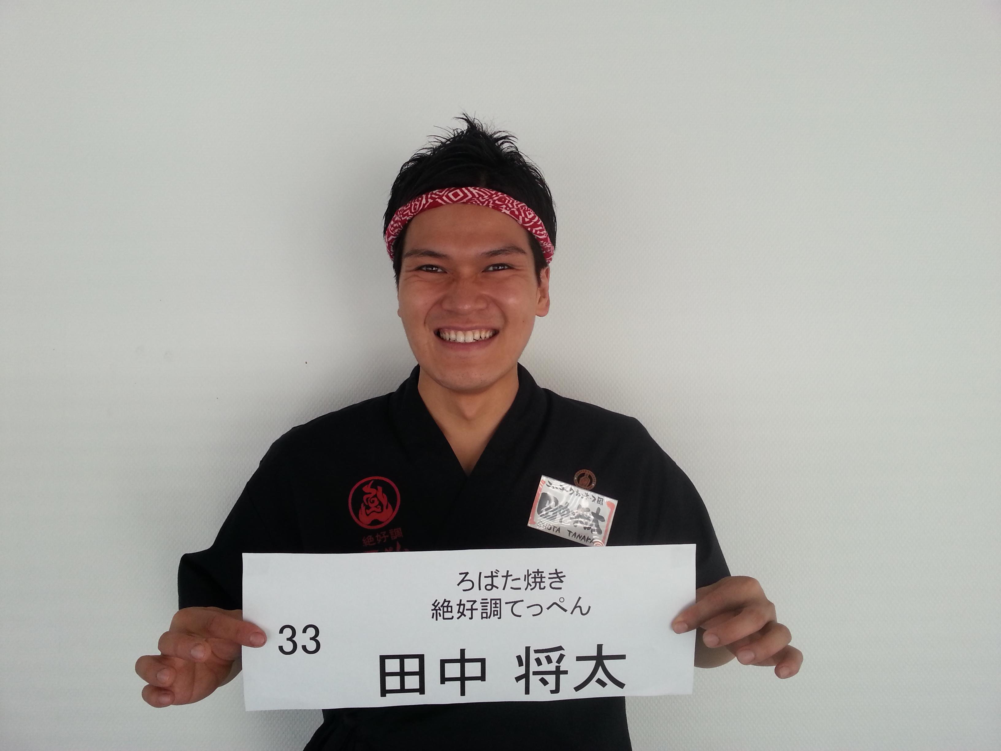 田中将太さん