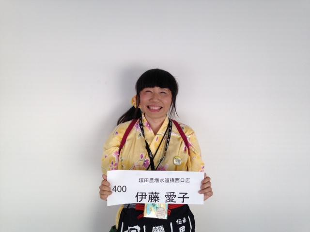伊藤愛子さん
