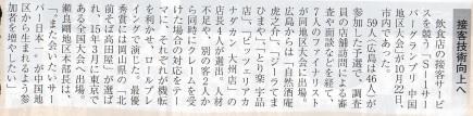 【中国地区】記事