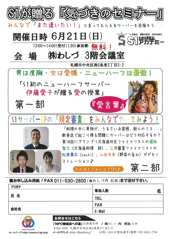 北海道セミナー