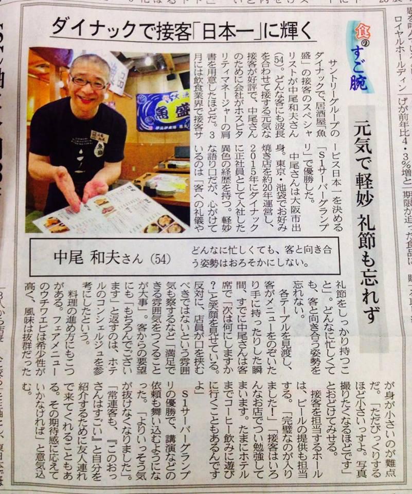中尾和夫さん掲載記事_n