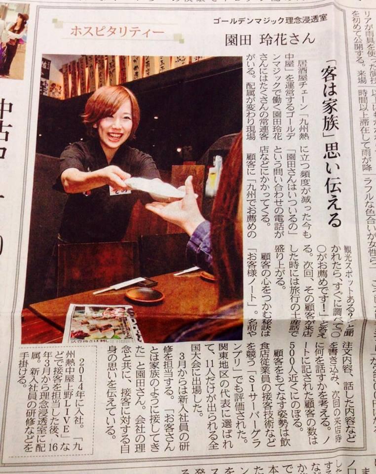 園田怜花さん掲載記事_n
